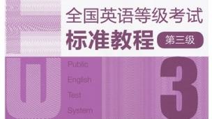 公共英语三
