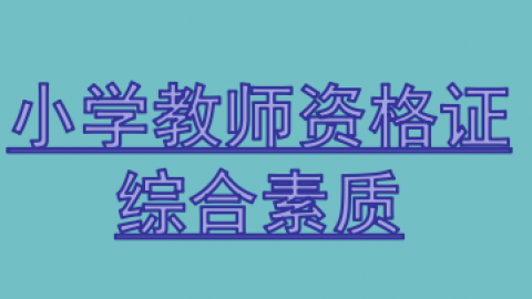 小学教师资格考试——综合素质(职业理念)