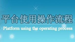 沧海师泽教育在线平台操作流程
