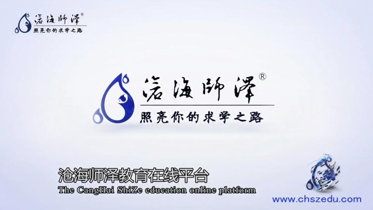 沧海师泽教育在线平台宣传片