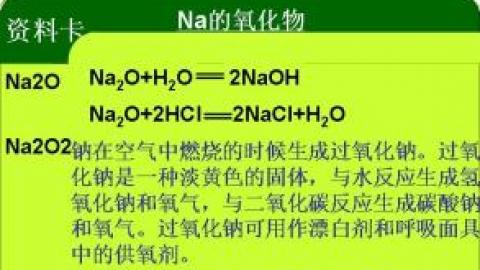 高中一年级化学金属钠的性质