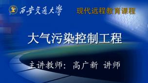 专升本  环境工程  大气污染控制工程(2-1)