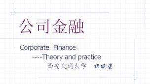 专升本  金融学  公司金融