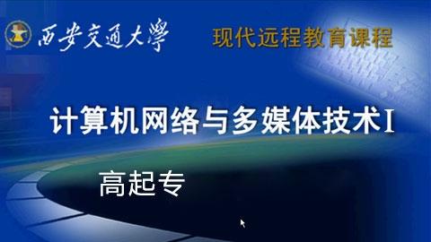 高起专 电力系统及其自动化  计算机网络与多媒体技术(2-1)