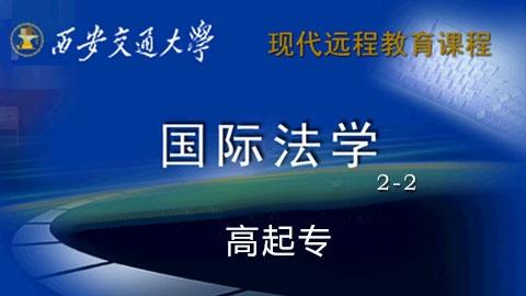 高起专 法学 国际法学(2-2)