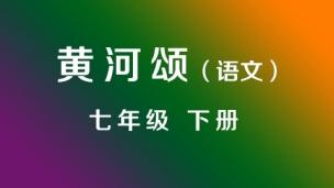 初中七年级 语文黄河颂