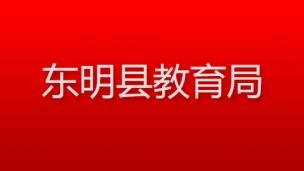 东明县教育局