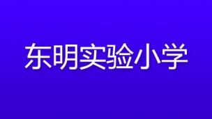 东明实验小学