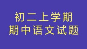 初二上学期期中语文试题