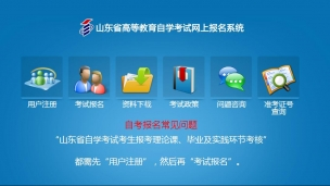 【导学课】山东省高等教育自学考试 网上报名流程