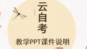 【导学课】教学资料PPT模板展示