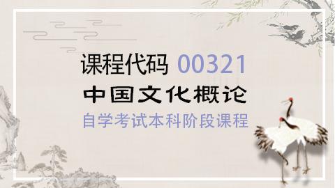 【导学课】00321中国文化概论