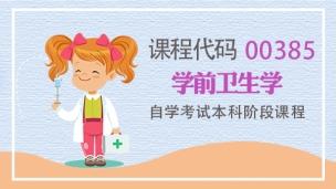 【试听课】00385《学前卫生学》