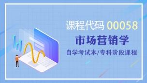 【试听课】00058市场营销学