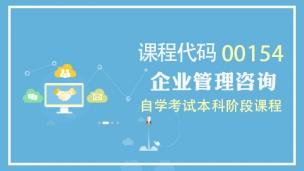 【试听课】00154企业管理咨询