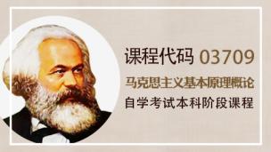 【正课】03709马克思主义基本原理概论