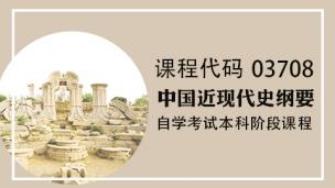 【正课】03708中国近现代史纲要