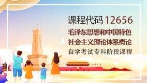 【精】12656毛泽东思想和中国特色社会主义理论体系概论