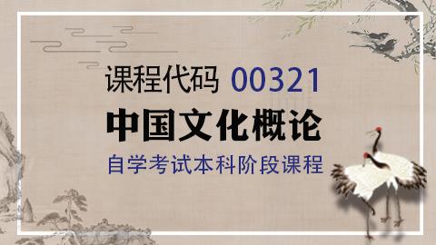 【正课】00321中国文化概论