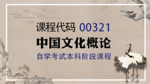 【精】00321中国文化概论