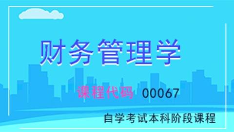 【正课】00067财务管理学