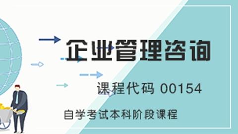 【正课】00154企业管理咨询