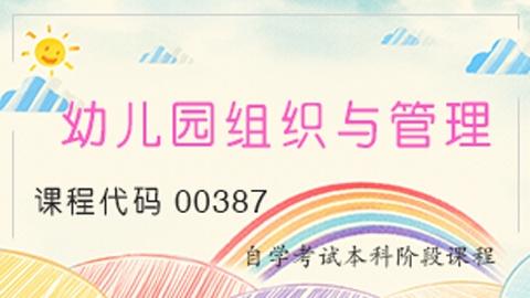 【正课】00387幼儿园组织与管理