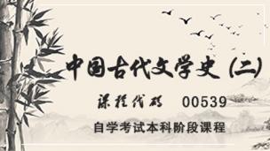 【正课】00539 中国古代文学史(二)