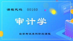 【正课】00160 审计学