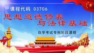 【正课】03706 思想道德修养与法律基础