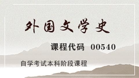 【试听课】00540 外国文学史 导学课