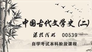 【导学课】00539 中国古代文学史(二) 导学课