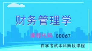 【精】00067 财务管理学