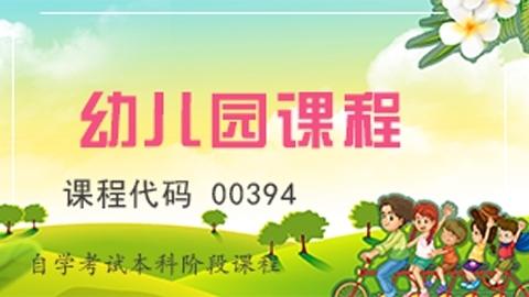 【精】00394幼儿园课程