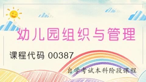 【精】00387幼儿园组织与管理