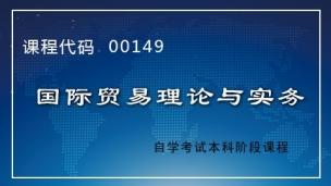 【精】00149 国际贸易理论与实务