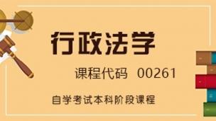 【精】00261 行政法学