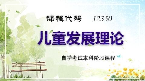 【导学课】12350 儿童发展理论导学课