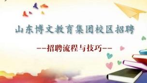 山东博文教育集团校区招聘流程与技巧