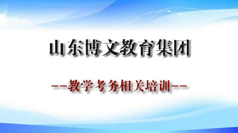 山东博文教育集团教学考务相关培训